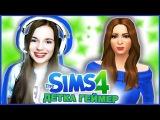 Саша Спилберг в СИМС 4 - Редактируем и создаем персонажа с помощью COS