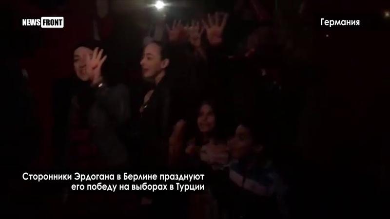 Сторонники Эрдогана в Берлине празднуют его победу на выборах в Турции