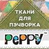 Ткани для пэчворка «PEPPY»