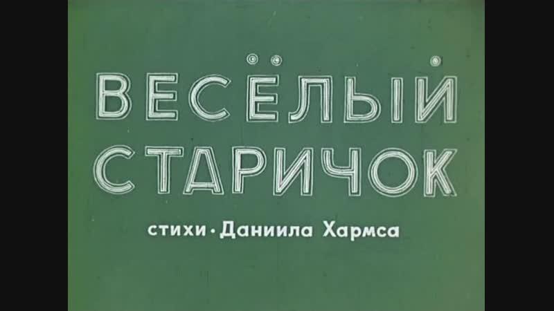 ☭☭☭ Весёлый старичок (1972) ☭☭☭