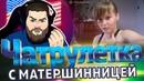 Маленькая матершинница с котами из Чатрулетки с Вольновым