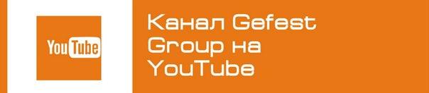 www.youtube.com/user/GefestGroup?feature=mhee