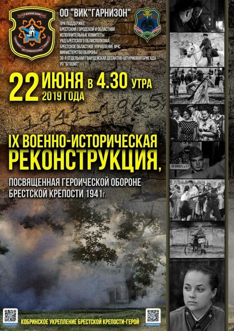 Программа мероприятий 21-22 июня 2019 года в Бресте и крепости