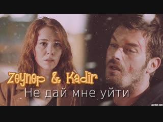 Zeynep & Kadir - Не дай мне уйти