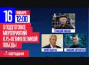 В эфире О подготовке мероприятий к 75-летию великой Победы