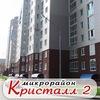 мкр-н Кристалл 2 (Омск)