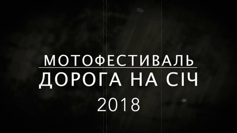мотофестиваль Дорога на Сич 2018 в Черкассах