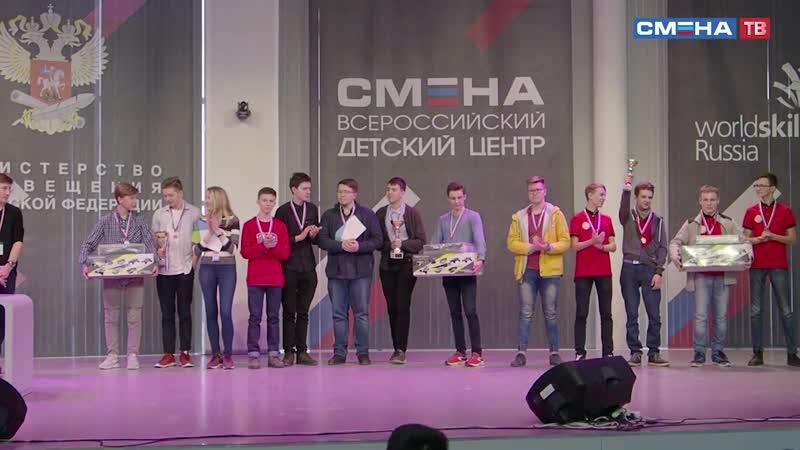 Финал конкурса Первый элемент 2019 во Всероссийском детском центре Смена