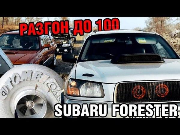 РЕАЛЬНЫЙ РАЗГОН турбовых Subaru FORESTER