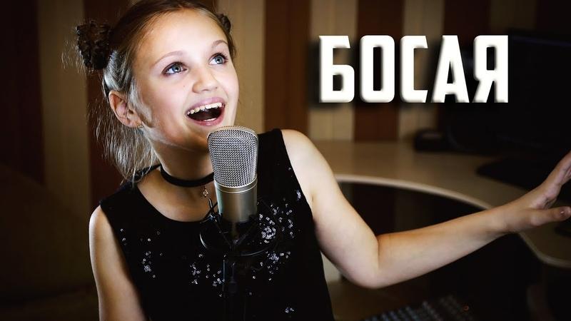 БОСАЯ | Ксения Левчик | cover 2Mashi | 2Маши