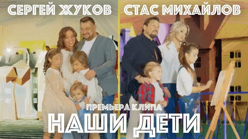 Сергей Жуков и Стас Михайлов Наши дети