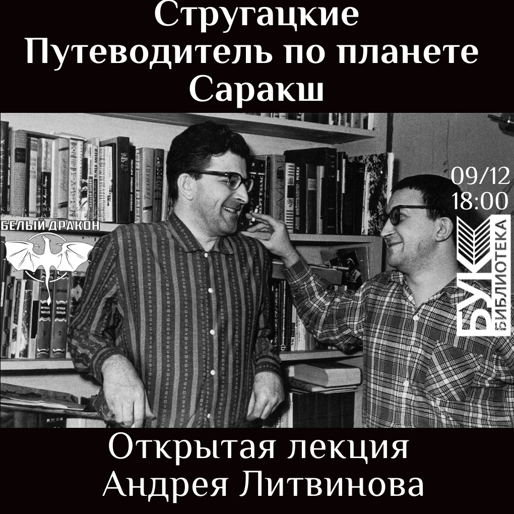 Афиша Владивосток 9.12 / Стругацкие.Путеводитель по Саракшу /«БУК»