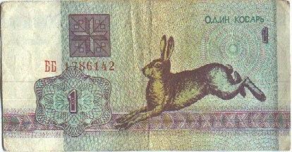 Наличные курсы валют в гродно