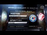Ростов - Спартак СОГАЗ-Чемпионат России по футболу 2013/2014, 19-й тур