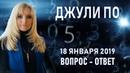 Джули По Вопрос-ответ Семинар в Москве 18-01-2019