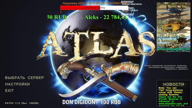 ATLAS АТЛАС Строим оборону 18 ОСТОРОЖНО МАТ