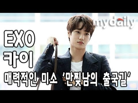 엑소 카이(EXO KAI), 매력적인 미소 만찢남의 출국길 [MD동영상]