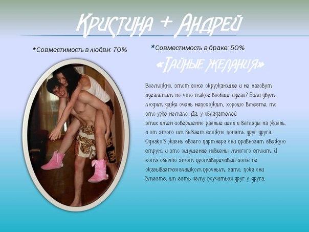 sovmestimost-imen-olesya-i-aleksandr-v-sekse