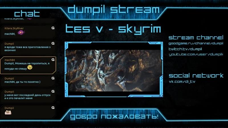 TES V - Skyrim - Requiem - часть 11