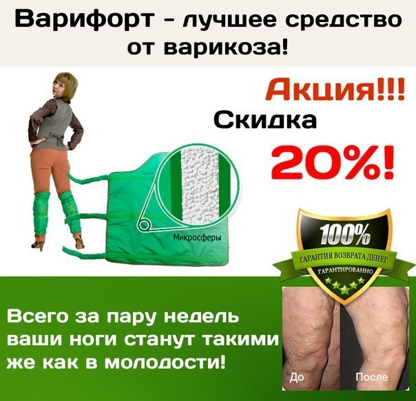 антиварикозная подушка варифорт цена