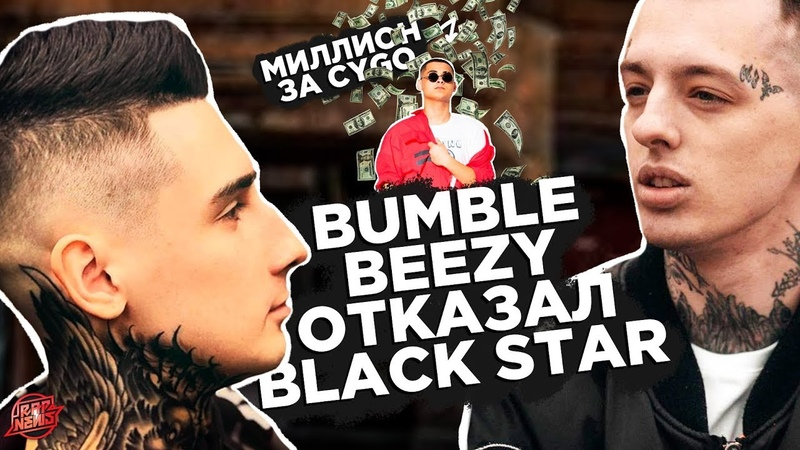 BUMBLE BEEZY ОТКАЗАЛ BLACKSTAR | ПЕСНЯ ЗА МИЛЛИОН ОТ CYGO! | GUF | Miyagi | ПИКА RapNews 362
