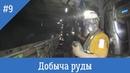 Майнкрафт vs Реальная жизнь 9 - Добыча руды vpzvod