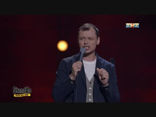 Stand Up: Виктор Комаров - Нижнее белье