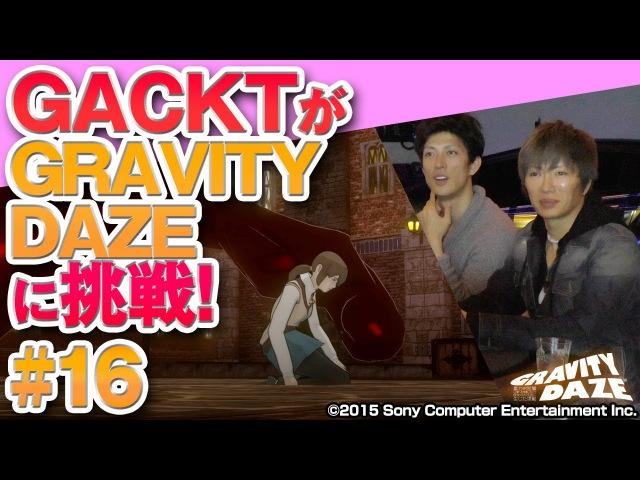 エコル戦、決着! GACKT × GRAVITY DAZE 16 【ネスレプレゼンツ GACKTなゲーム!? 帰ってきた1246