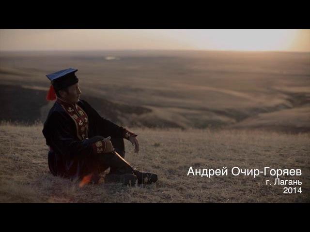 Андрей Очир-Горяев