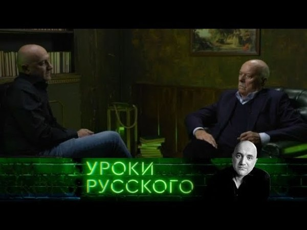 Захар Прилепин. Уроки русского. Урок №1 100 лет революции