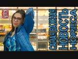 Анонсы недели МК RATIONAL, Новинки Finist, Сварог, ДЕНЬ РОЖДЕНИЯ!!! Анонсы и Новости с полей