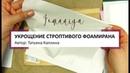 УКРОЩЕНИЕ СТРОПТИВОГО ФОАМИРАНА
