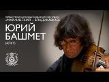 Юрий Башмет и Cимфонический оркестр Мариинского театра
