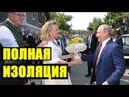 Визит Путина на свадьбу в Австрию, которая ПРОГРЕМЕЛА на всю Европу