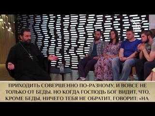 Протоиерей Андрей Ткачев отвечает на вопрос: «Человек чаще приходит к вере из-за скорбей и болезней?».
