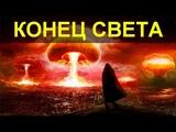 Герман Стерлигов рассказал о скором конце света. HD 720