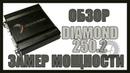 Diamond Audio D1 250 2 Обзор замер мощности