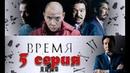 «Время» 5 серия Криминал Казахстанский сериал