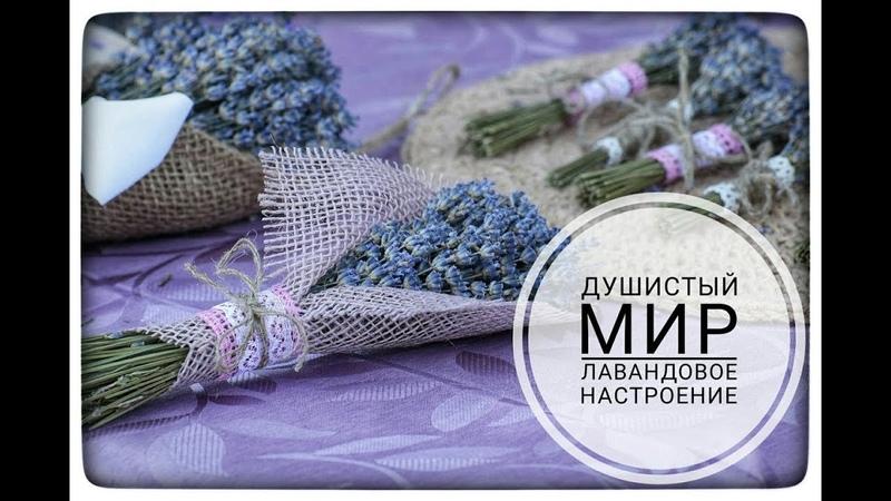 ДУШИСТЫЙ МИР 💜Лавандовое настроение| Посылка из Крыма