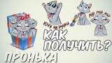 Как получить стикеры Котекс Kotex