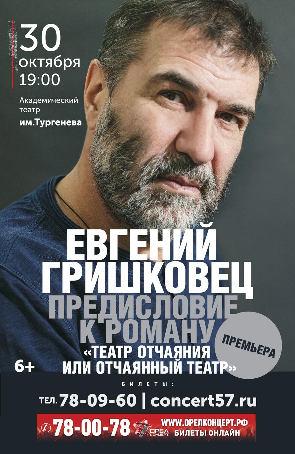 Евгений Гришковец Предисловие к роману Театр отчаяния или отчаянный театр