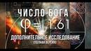 Число Бога. Неопровержимое доказательство Бога The number of God. The incontrovertible proof of God