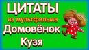 Цитаты из мультфильма Приключения домовёнка Кузи