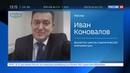 Новости на Россия 24 • Эксперт: ни сделав ни одного выстрела, система С-400 изменила ситуацию в Сирии