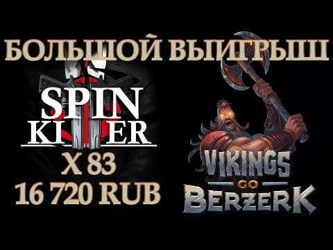 Это не сериал Викинги!! А слот Викинги! Vikings Go Berzerk в казино