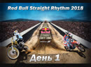 Red Bull Straight Rhythm 2018 день 1
