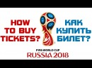 ⚽Как купить билет чемпионата мира по футболу ФИФА 2018 🏆 How to buy tickets to FIFA World Cup 2018