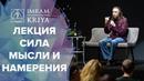 Сила мысли и намерения - запись лекции от 27 октября, Москва
