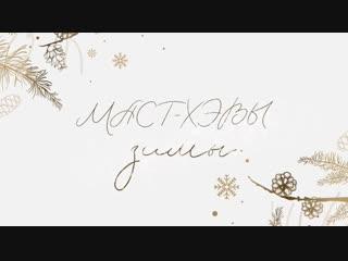 Маст-Хэвы зимнего каталога 2018-2019