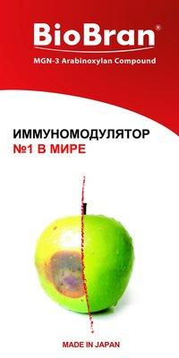 Biobran Инструкция - фото 9